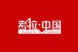 """解析权归考拉中国新闻网所有简称""""考拉中国"""""""