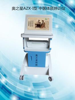 重庆中医查体专用好品牌中医体质辨识仪、奥之星出品中医体质辨识系统