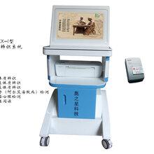 黑龙江治未病科产品中医体质辨识仪、中医体质辨识系统厂家,经销商拿货价销售图片
