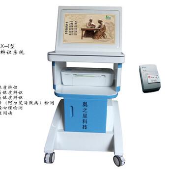�ֱ���Ʊ��¼_江苏省治未病科必备中医体质辨识仪、中医体质辨识系统厂家,经销商拿货价销售