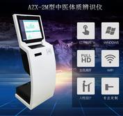 镇江市中医体质辨识仪、AZX-I中医体质辨识仪厂家,新标准中医体质系统仪价格