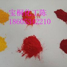 现货供应3132大红粉批发,价格,厂家涂料油漆专用图片