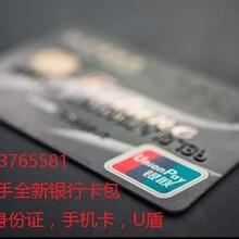 银行卡包深圳银行卡包