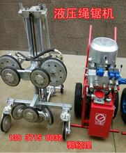 鞍山YG-80绳锯切割机液压绳锯机中秋低价
