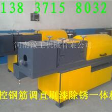 郑州钢管调直除锈刷漆一体机厂家