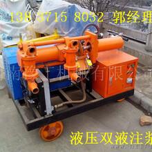 重庆大渡口区ZYB-70/80双液注浆泵高压注浆泵