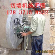 防城港专业生产墙面切割机YG墙锯机低价供应