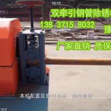 黔西南钢管除锈机32-50全自动钢管除锈机