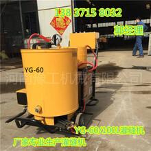 公路灌缝机豫工YG-60L小型灌缝机厂家直销真实可靠图片