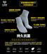 防臭抗菌成人袜