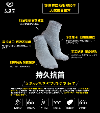 防臭抗菌成人襪圖片