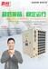 云南貴標空氣能熱水器的特點