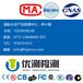 EN71玩具CE认证指令Toys特征-优测检测公司一站式服务