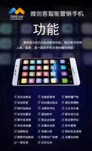 微创客智能营销手机