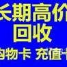 中秋节上门回收福卡回收商通卡回收华冠提货卡