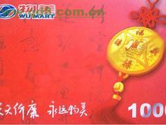 北京市高价回收连心购物卡回收首付通卡回收北京购物卡