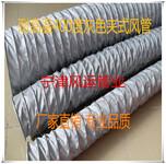 厂家批发防火阻燃高温软管灰色玻纤夹式风管高温风管
