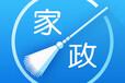 瑞奇网络微家政服务管理系统微信第三方开发