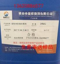 胶黏剂杀菌防腐防霉剂图片