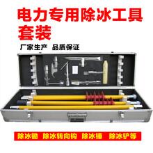 北京除冰工具套装室内室外电线除冰量大从优易创电力器具