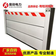 铝合金挡水板仓库配电室电厂专用批发三门峡易创电力器具