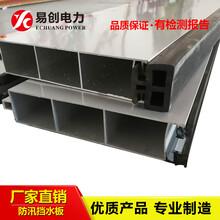 铝合金挡水板仓库配电室电厂专用原装现货怀化易创电力器具