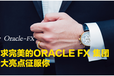 oracle-fx外汇EA跟单代理条件