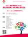 2017第四届中国(辽宁)国际老龄健康产业暨康复护理博览会