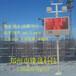 空气环境监测设备,扬尘在线监测系统,噪音pm2.5监测仪