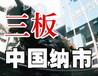 连台湾公司也来新三板掘金了