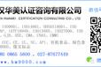 武汉ISO认证9000质量管理体系的审核与评审