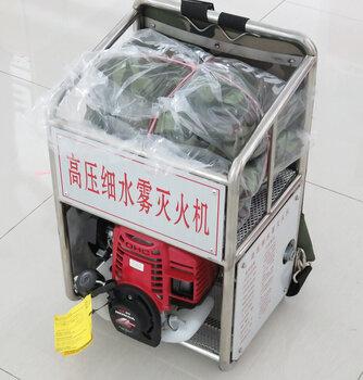 高壓細水霧滅火機6FT-60A