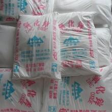 专供氧化锌99.7%--东莞,深圳,惠州橡胶杂件专用一级氧化锌99.7%