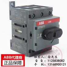 ABB授权经销OS63GD22FP好价格正品保证图片