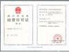 转让北京国际旅行社转让带出境资质个人