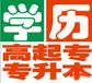 好口碑来自不得不过的通过率—广西:玉林/钦州函授学历