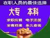 南宁—函授学历认可度高—广西教育学院—成考教育
