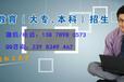 南宁学历教育:成高函授教育—广西民族大学—广西教育学院