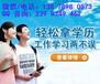 属于你的学历之梦—广西北海学历函授:桂林电子科技大学