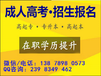 成考:(学出最高性价比)广西民族大学高等教育南宁函授