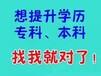 学历是如今职场人公认的必备,钦州学高教育,钦州函授