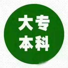 广西成人高考(钦州函授教育咨询报名)