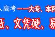 梧州函授站,2017年梧州函授(成人高考招生)
