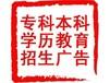 """2018(百色/桂林)高等教育""""百色函授、桂林函授"""""""