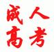广西百色成教函授招生,广西民族大学(全国统一成考考试)