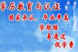 广西师范学院成人函授学历咨询(灵山函授站学历报名)