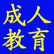 百色成人高考、成人教育—广西师范学院(专本)