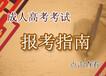 2018钦州、灵山函授专/本科火热报名中,广西民族大学
