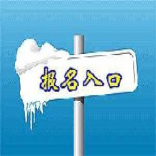 桂林电子科技大学:一流的学校实用的专业供你选(桂林、南宁函授成教)