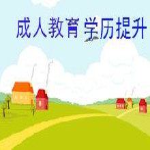 广西函授成人学历教育首选!选择多!